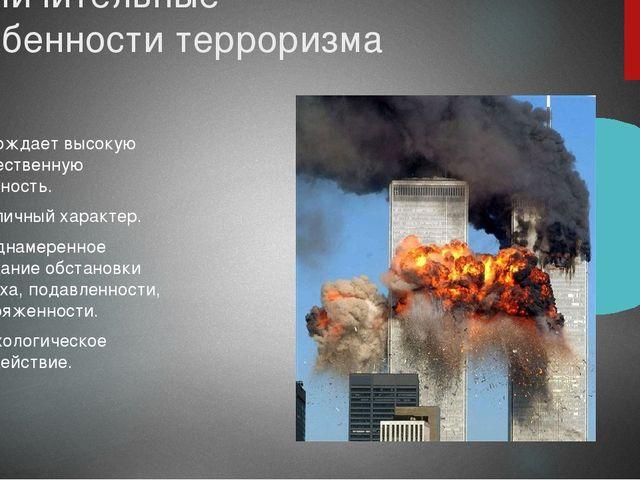 Отличительные особенности терроризма Порождает высокую общественную опасность...