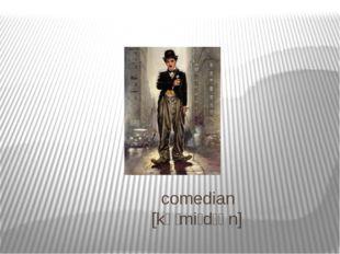 comedian [kəˈmiːdɪən]