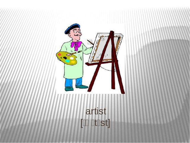 artist [ˈɑːtɪst]