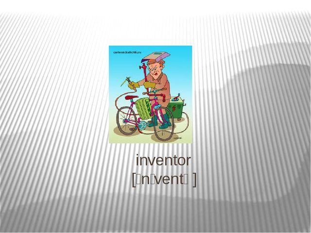 inventor [ɪnˈventə]