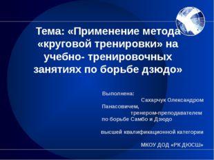 Тема: «Применение метода «круговой тренировки» на учебно- тренировочных занят