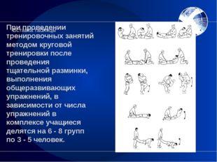 При проведении тренировочных занятий методом круговой тренировки после провед