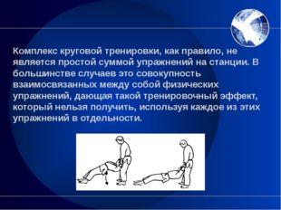 Комплекс круговой тренировки, как правило, не является простой суммой упражне