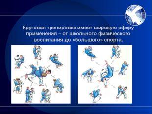 Круговая тренировка имеет широкую сферу применения – от школьного физического