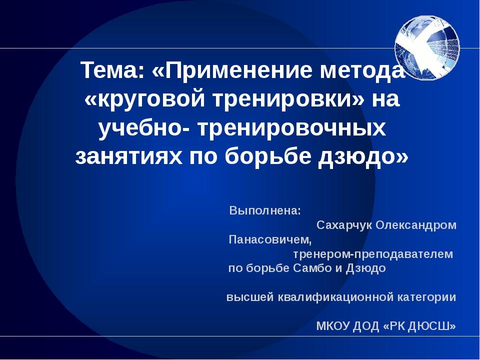 Тема: «Применение метода «круговой тренировки» на учебно- тренировочных занят...