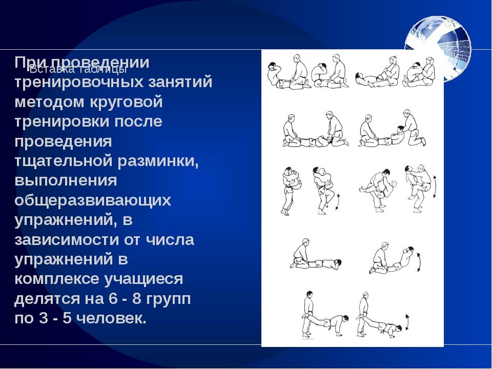 При проведении тренировочных занятий методом круговой тренировки после провед...