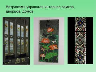 Витражами украшали интерьер замков, дворцов, домов
