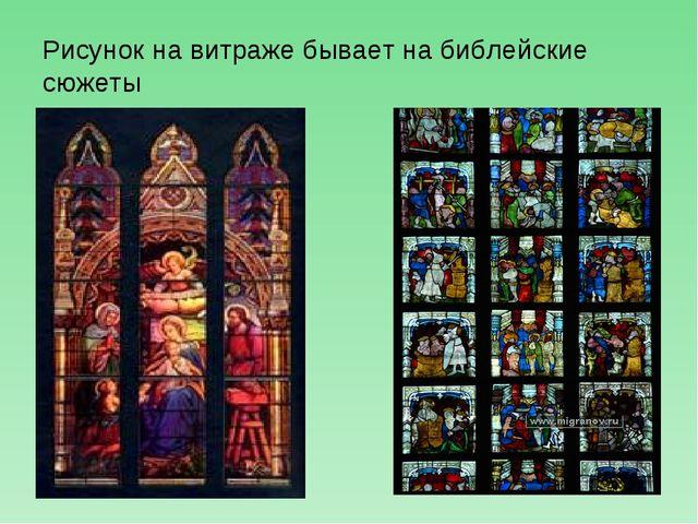 Рисунок на витраже бывает на библейские сюжеты