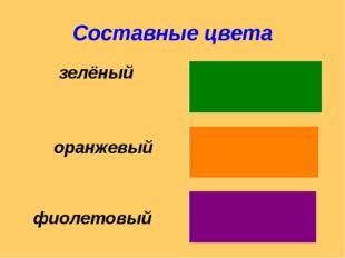 Составные цвета зелёный оранжевый фиолетовый