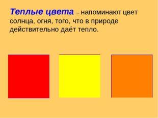 Теплые цвета – напоминают цвет солнца, огня, того, что в природе действительн