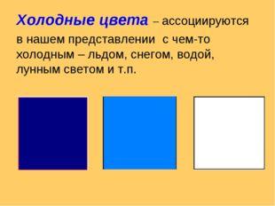 Холодные цвета – ассоциируются в нашем представлении с чем-то холодным – льдо