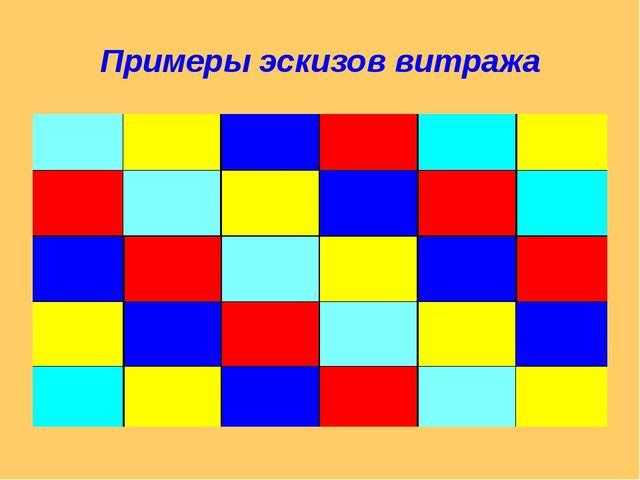 Примеры эскизов витража