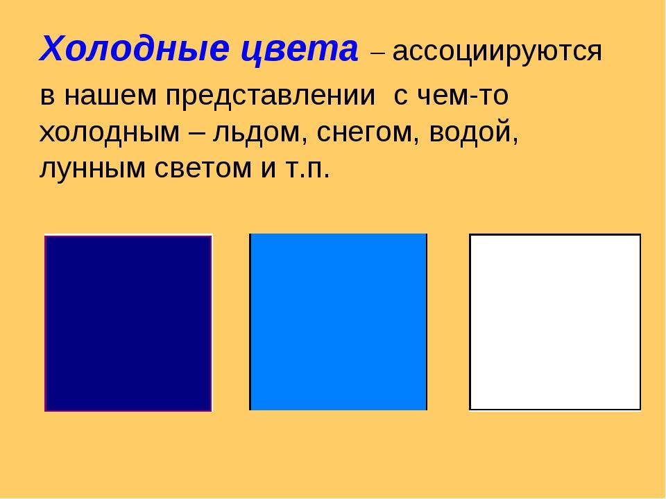 Холодные цвета – ассоциируются в нашем представлении с чем-то холодным – льдо...
