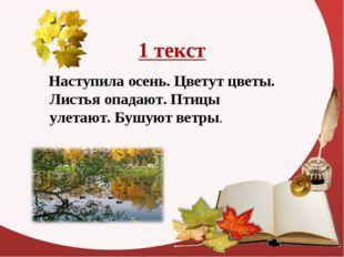 1 текст Наступила осень. Цветут цветы. Листья опадают. Птицы улетают. Бушуют