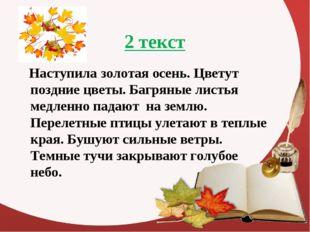 2 текст Наступила золотая осень. Цветут поздние цветы. Багряные листья медлен