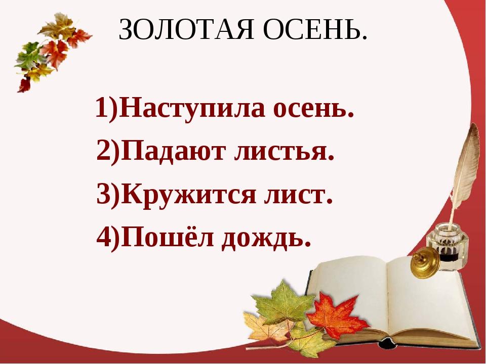 ЗОЛОТАЯ ОСЕНЬ. 1)Наступила осень. 2)Падают листья. 3)Кружится лист. 4)Пошёл д...