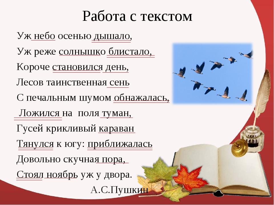 Работа с текстом Уж небо осенью дышало, Уж реже солнышко блистало, Короче ста...