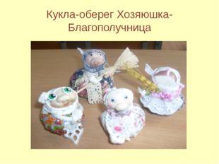 Кукла-оберег Хозяюшка-Благополучница