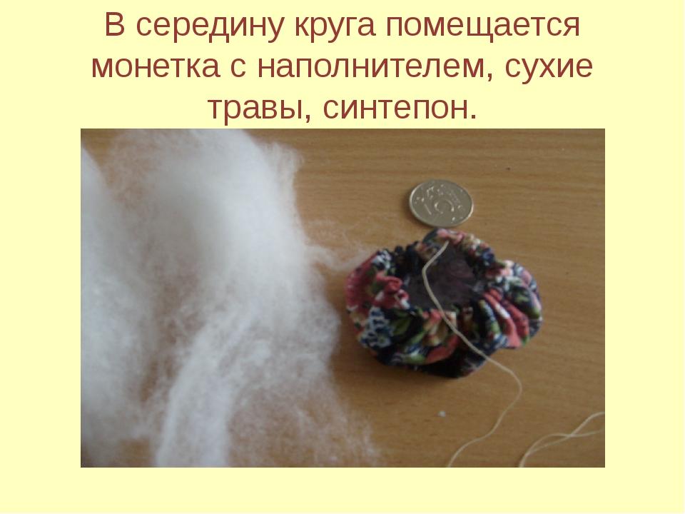 В середину круга помещается монетка с наполнителем, сухие травы, синтепон.