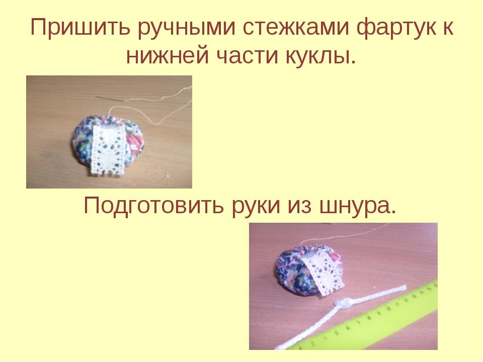 Пришить ручными стежками фартук к нижней части куклы. Подготовить руки из шну...