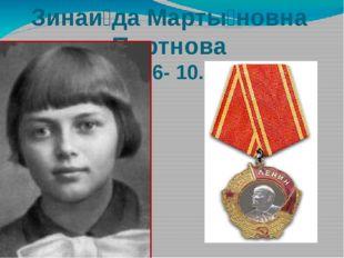 Зинаи́да Марты́новна Портнова (20.02.1926- 10.01. 1944)