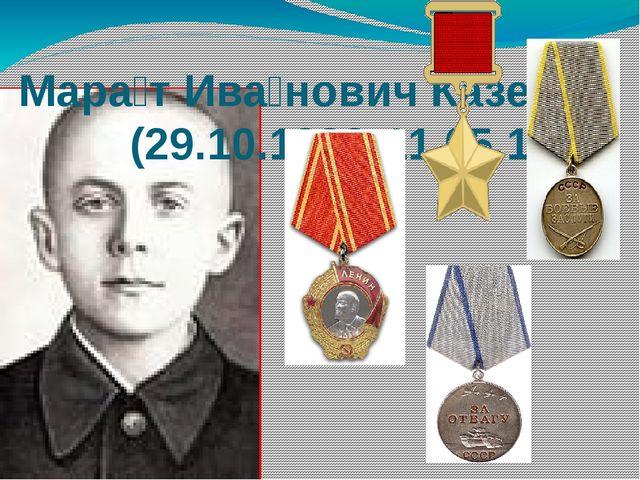 Мара́т Ива́нович Казе́й (29.10.1929-11.05.1944)