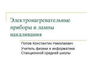 Электронагревательные приборы и лампы накаливания Попов Константин Николаевич