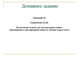 Домашнее задание Параграф 43 Упражнение 22 (6) Вычисление затраты на эксплуат