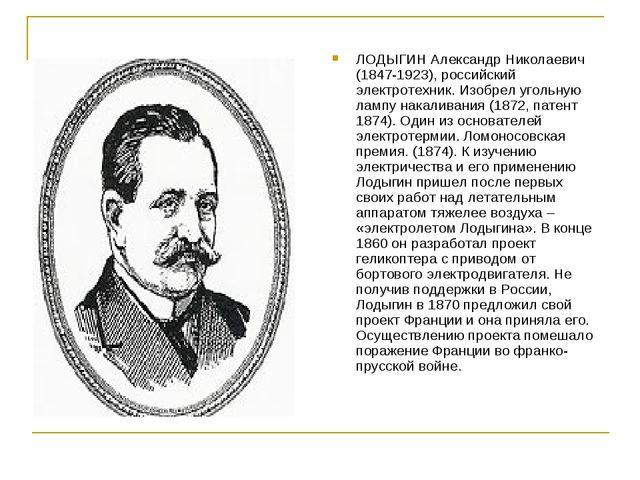 ЛОДЫГИН Александр Николаевич (1847-1923), российский электротехник. Изобрел у...
