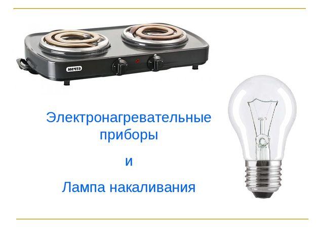 Электронагревательные приборы и Лампа накаливания