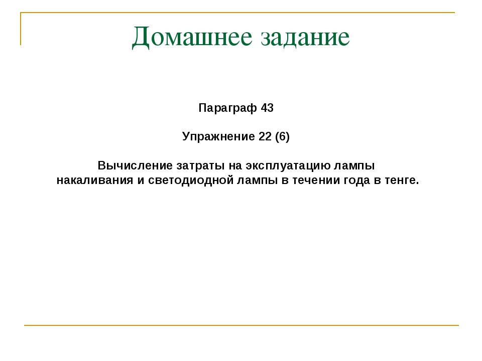 Домашнее задание Параграф 43 Упражнение 22 (6) Вычисление затраты на эксплуат...