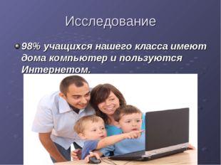 Исследование 98% учащихся нашего класса имеют дома компьютер и пользуются Инт