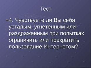 Тест 4. Чувствуете ли Вы себя усталым, угнетенным или раздраженным при попытк