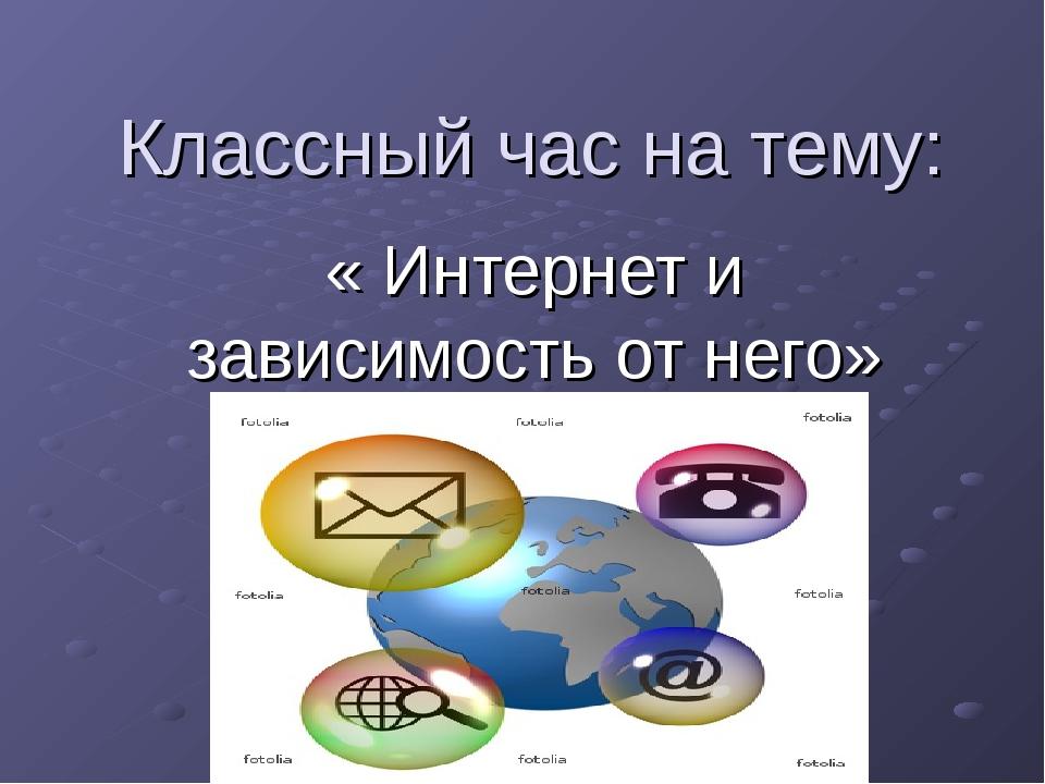 Классный час на тему: « Интернет и зависимость от него»