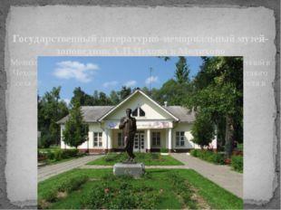 Государственный литературно-мемориальный музей-заповедник А.П.Чехова в Мелихо
