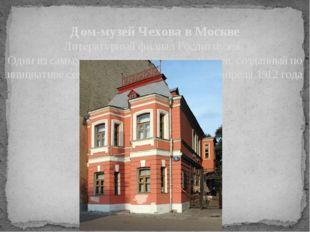 Дом-музей Чехова в Москве Литературный филиал Гослитмузея. Один из самых изве