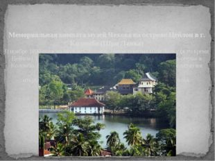 Мемориальная комната музей Чехова на острове Цейлон в г. Коломбо (Шри Ланка)