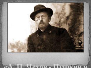 «А. П. Чехов - Пушкин в прозе» Л.Н. Толстой