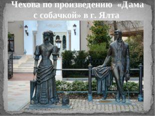 Памятник персонажам А.П. Чехова по произведению «Дама с собачкой» в г. Ялта