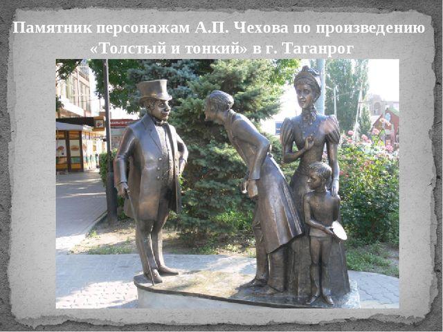 Памятник персонажам А.П. Чехова по произведению «Толстый и тонкий» в г. Таган...