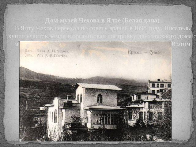 Дом-музей Чехова в Ялте (Белая дача) В Ялту Чехов переехал по совету врачей в...