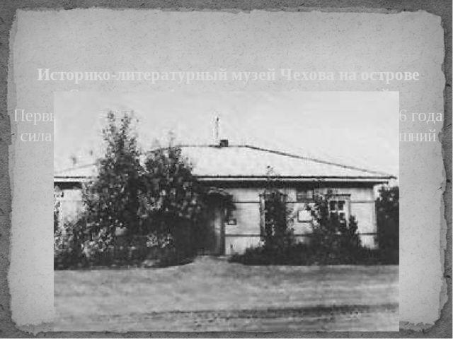 Историко-литературный музей Чехова на острове Сахалин в г. Александровск-Саха...