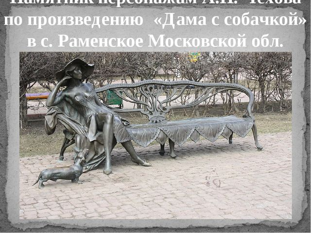 Памятник персонажам А.П. Чехова по произведению «Дама с собачкой» в с. Раменс...
