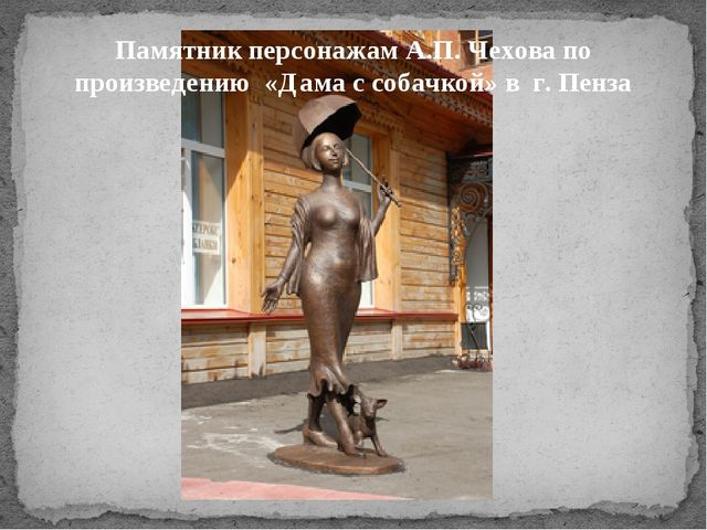 Памятник персонажам А.П. Чехова по произведению «Дама с собачкой» в г. Пенза