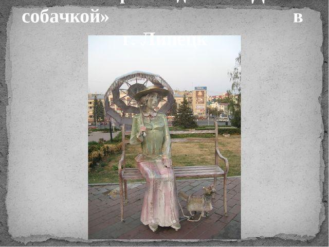 Памятник персонажам А.П. Чехова по произведению «Дама с собачкой» в г. Липецк