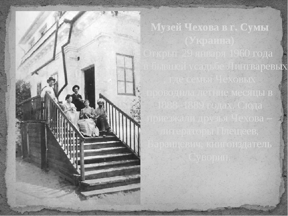 Музей Чехова в г. Сумы (Украина) Открыт 29 января 1960 года в бывшей усадьбе...