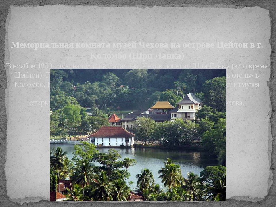 Мемориальная комната музей Чехова на острове Цейлон в г. Коломбо (Шри Ланка)...