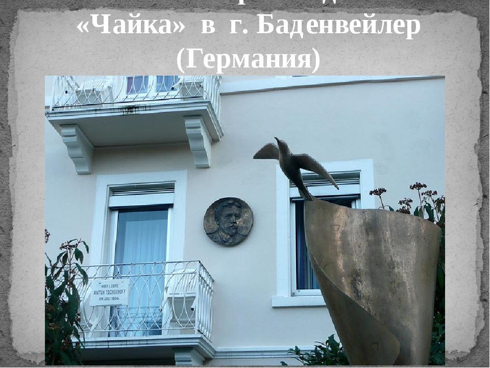 Памятник персонажам А.П. Чехова по произведению «Чайка» в г. Баденвейлер (Гер...