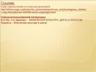 Ссылки: 1.http://planeta.rambler.ru/community/gimnastki/ 2.http://afisha.yuga