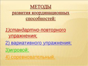 1)стандартно-повторного упражнения; 2) вариативного упражнения; 3)игровой; 4